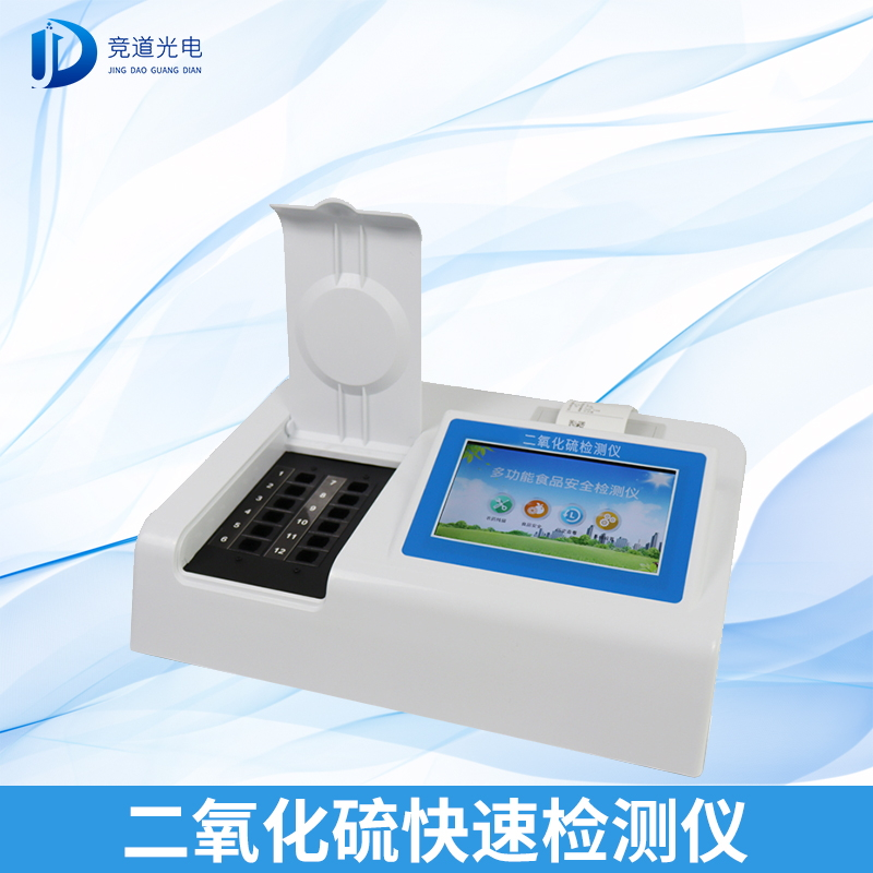 二氧化硫快速检测仪-二氧化硫留测定仪