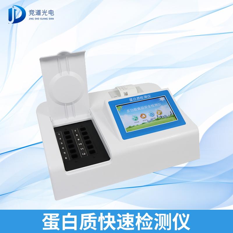 蛋白质测定仪-蛋白质快速检测仪