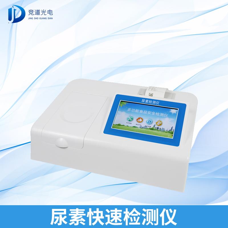 尿素检测仪-尿素快速检测仪