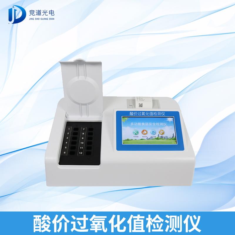 酸价过氧化值检测仪-酸价过氧化值速测仪器