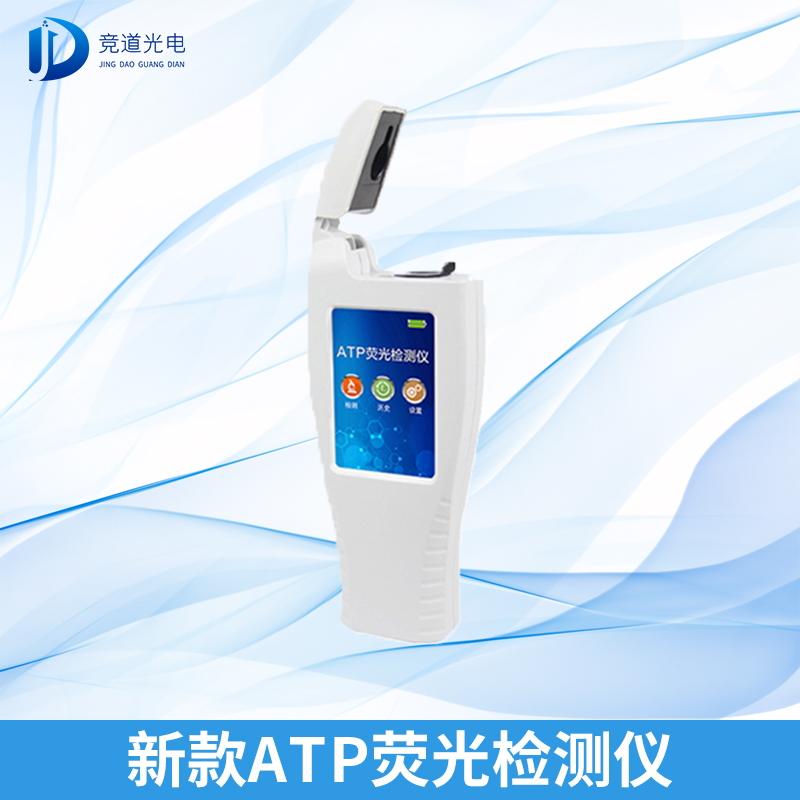 ATP荧光检测仪-细菌检测仪