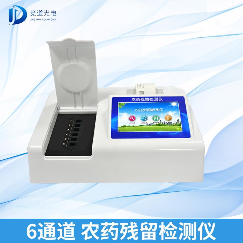 农残快速检测设备-果蔬农药残留检测仪