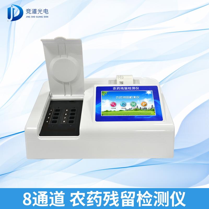 农药残留快速检测仪-农药残留快速测定仪