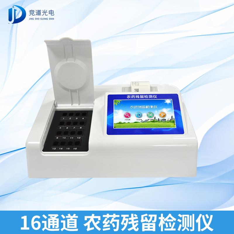 农药残留测试仪-高智能农药残留检测仪