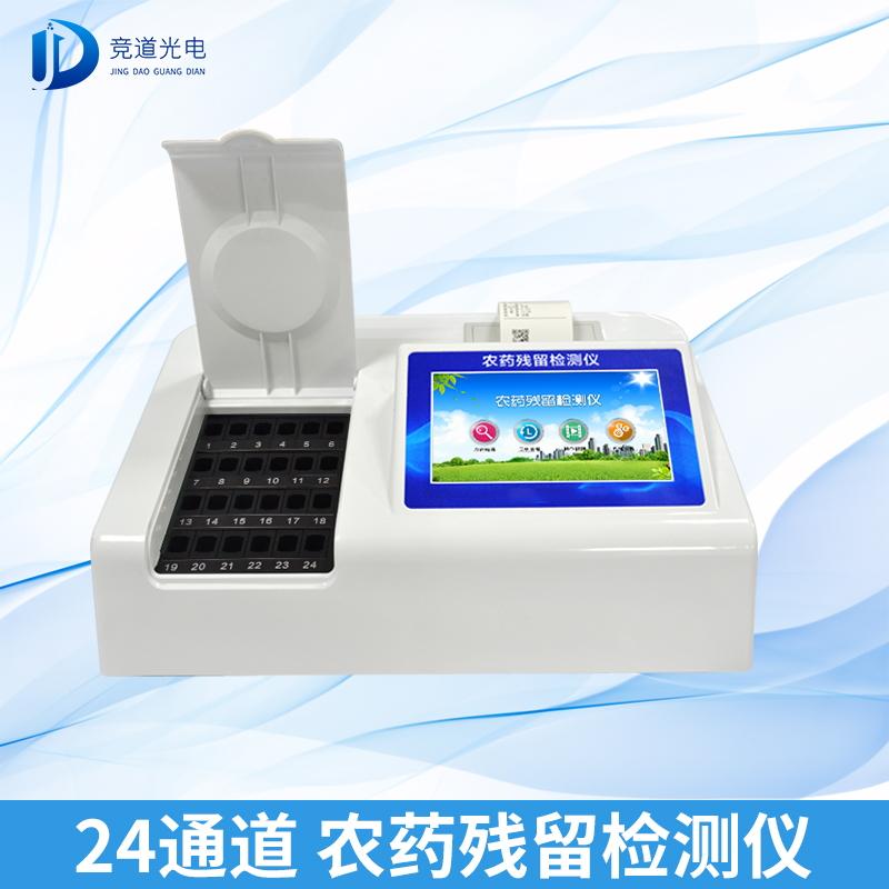 农药残留速测仪-农残快速检测仪
