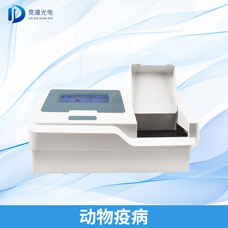 动物疫病检测仪-动物疫病诊断仪