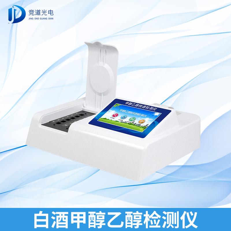 白酒乙醇甲醇检测仪-白酒检测仪器