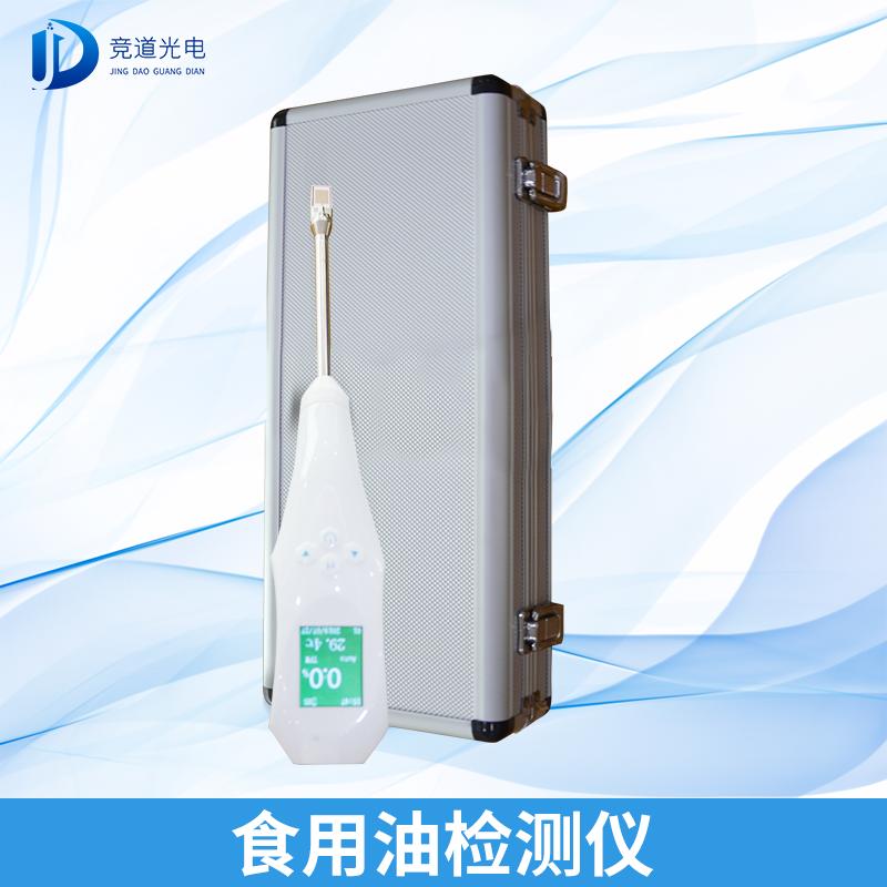 食用油检测仪-食用油品质检测仪