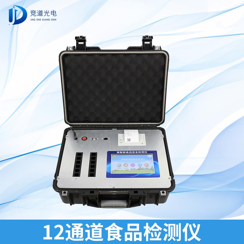 食品安全速测仪器-便携式食品安全检测仪