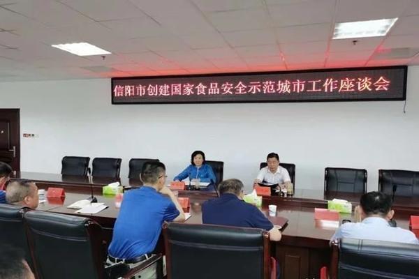信阳市召开创建国家食品安全示范城市工作座谈会