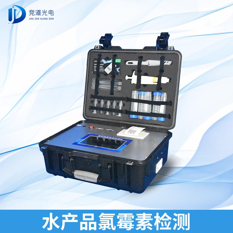 氯霉素检测仪-水产品氯霉素检测仪