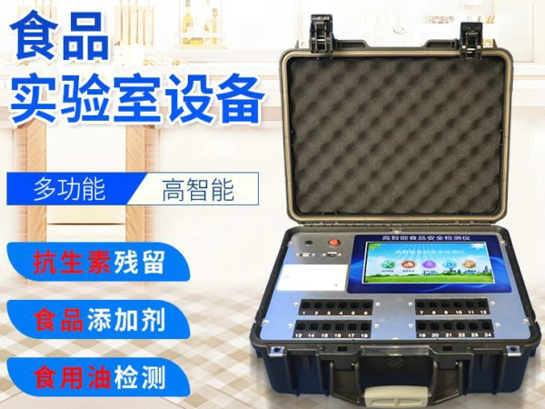 竞道光电多功能食品安全分析仪怎么样?