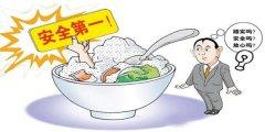 """食品安全""""慎""""为重要"""