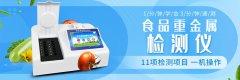 竞道科技是食品安全快检仪器生产厂家,欢迎采购!