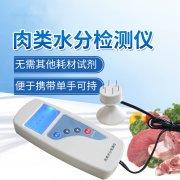 肉类水分速测仪:专业判断注水肉