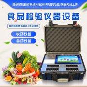 高智能全项目多通道食品安全综合检测仪器-竞道光电