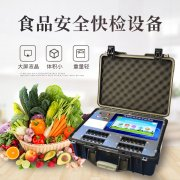 食品安全快速检测仪器设备,食品安全守护者