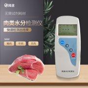 肉类水分检测仪